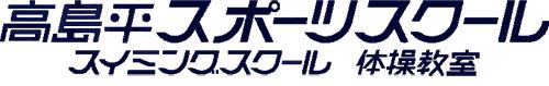 高島平スポーツスクール